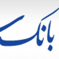 Nucléaire iranien. Le tribunal frappe 3 coups