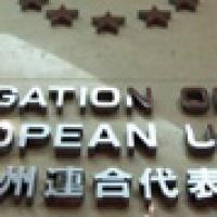Supprimer l'indemnité de conditions de vie pour certains diplomates de l'UE est légal